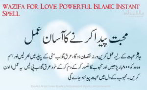 wazifa for love marriage 3